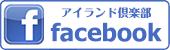 アイランド倶楽部facebook